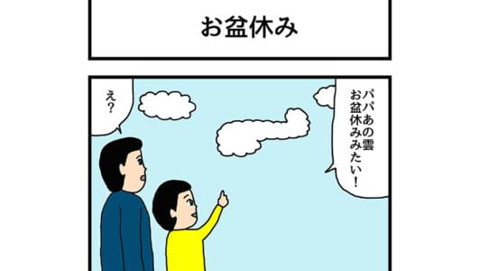 連載マンガ「ゆかいな4コマ」第21回「お盆休み」