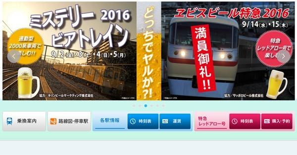 出典:西武鉄道Webサイト