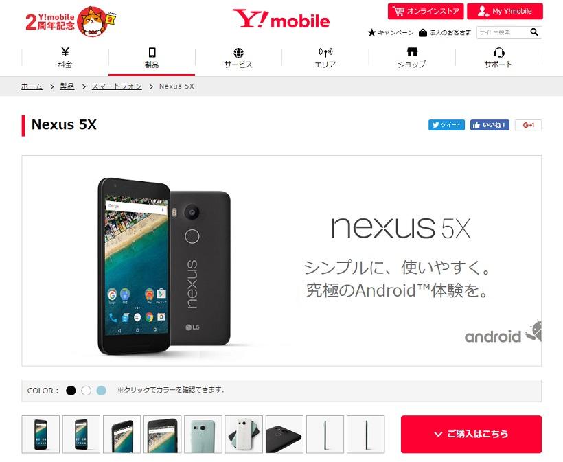 ↑「Nexus 5X」もワイモバイルで販売中