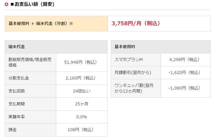 ↑507SHの端末代金と、スマホプランMの総額は3758円(NTTドコモ・auからMNP転入、端末代金24回払いの場合)