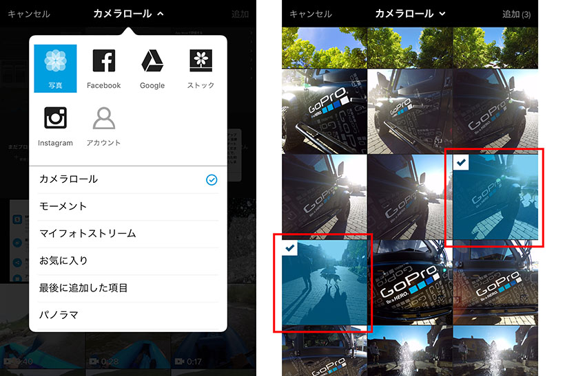 ↑GoProやiPhoneで撮った写真や動画をフォルダから選択します