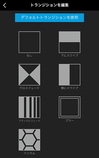 ↑トラジションはいくつかあり、イメージに合わせ組み合わせていきます