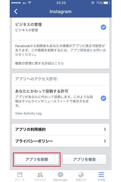 ↑画面下部にある「アプリを削除」をタップ。削除されるのはInstagramアプリではなく、リンクのみです