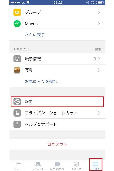 ↑「Facebook」アプリを起動し、ログイン。「その他」のアイコンから「設定」をタップ。続けて「アカウント設定」を選択します