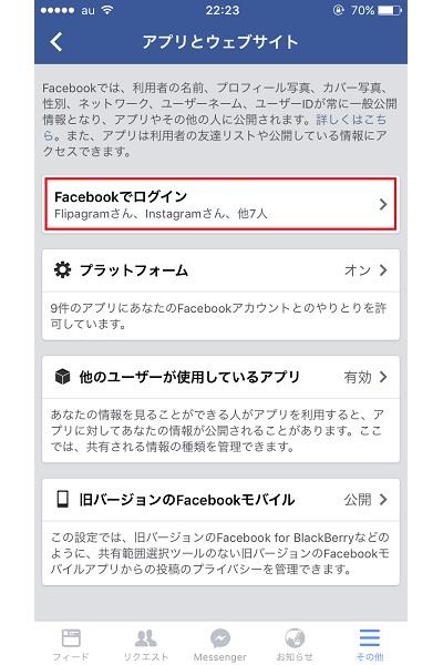 ↑「アプリとウェブサイト」の画面で「Facebook」でログインの欄をタップ