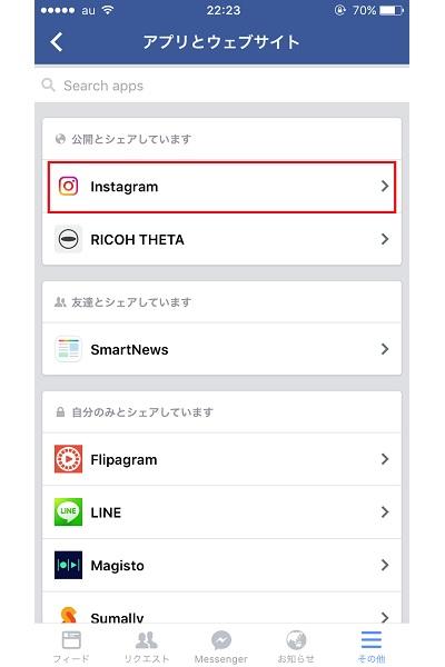 ↑「Instagram」を選択