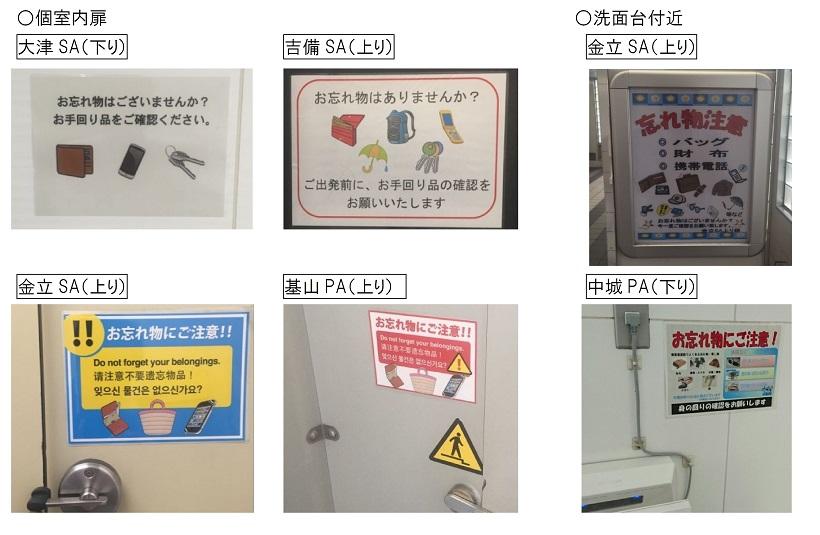 ↑トイレ内注意喚起 掲示例