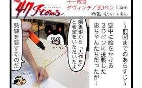 連載マンガ「The 47 Items」十一段目「XYZプリンティング/ダヴィンチ3Dペン」第二幕
