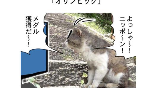 連載マンガ「田代島便り 出張版」 第8回「オリンピック」