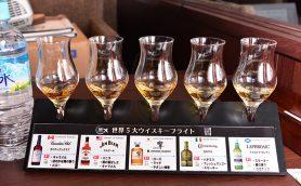 ウイスキーの味ってこんなに違うの!? 世界5大ウイスキーを980円で飲み比べできる三田の「日比谷BAR WHISKY-S III」