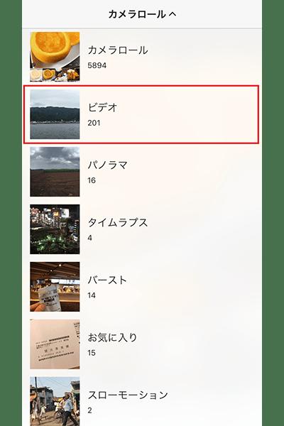 ↑画面上部の「カメラロール」→「ビデオ」の順にタップします