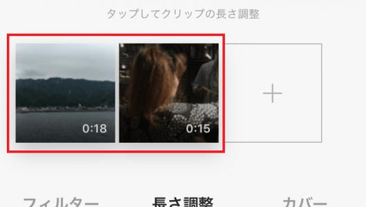 【インスタグラム使い方講座】複数の動画をつなげて思い出を1本の動画にまとめよう
