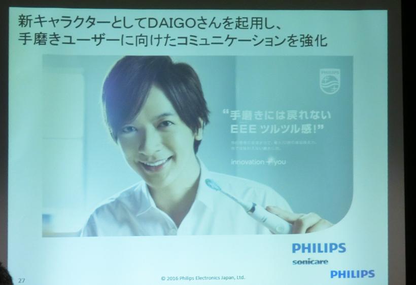 ↑イメージキャラクターに起用されたDAIGO氏