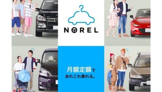 毎月5万円でクルマが乗り換え放題!? 月額定額乗り換え放題サービス「NOREL」がスタート
