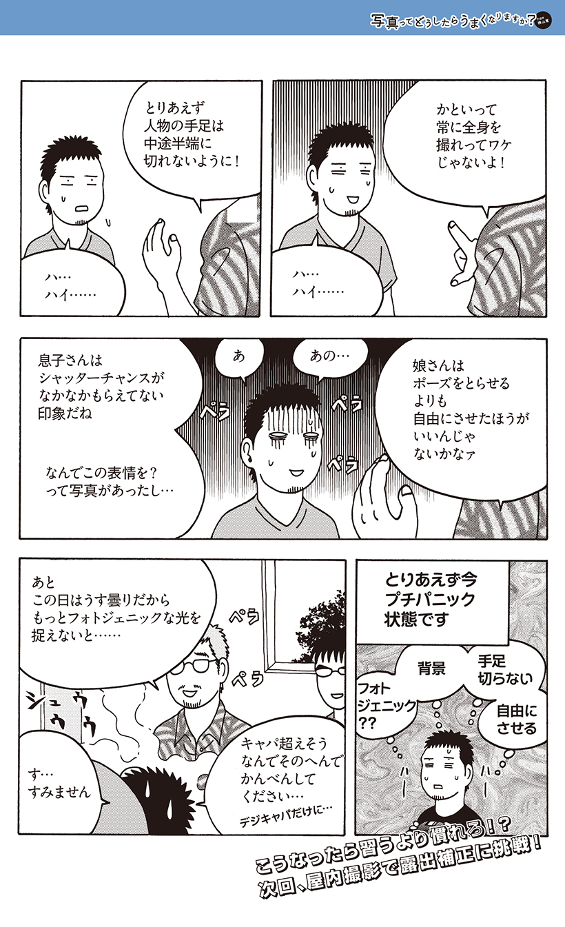 20160819-mn01 (10)