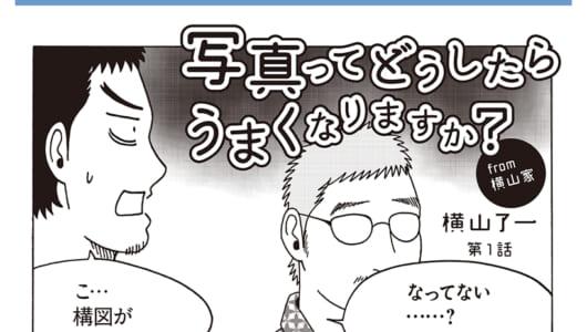 連載マンガ「写真ってどうしたらうまくなりますか? from横山家」第1話