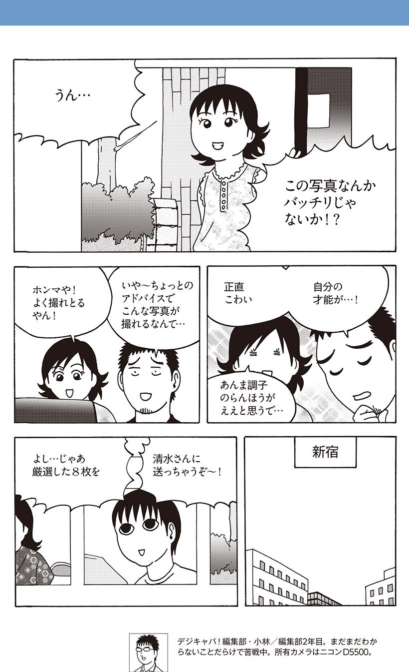 20160819-mn01 (7)