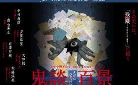 【夏はホラー】Jホラーを代表する6人の監督によるアンソロジー「鬼談百景」