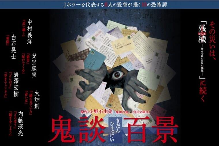 (C)2015「鬼談百景」製作委員会