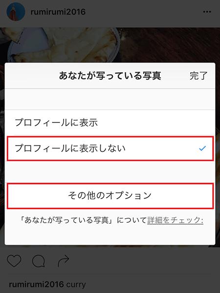 ↑「その他のオプション」をタップ。「プロフィールに表示しない」をタップすると、プロフィール画面では非表示になります