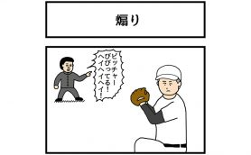 連載マンガ「ゆかいな4コマ」第22回「煽り」