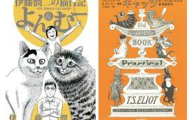 ホラーマンガ家のエッセイや超有名ミュージカルの原作も! 猫への愛情を綴った「猫本」まとめ【前編】