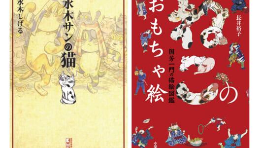 天才浮世絵師や鬼太郎の作者が猫ちゃんを描くとどうなる? 全部読みたい「猫本」まとめ【後編】
