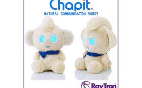 ロボットの中で一番カワイイ!? ハンズフリーでコミュニケーションできる「チャピット」が販売開始