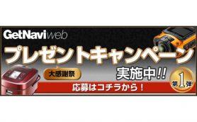 GetNavi web 500万PV/月突破記念! ウェブ応募限定のプレゼントキャンペーン第1弾を開催中!!