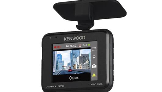 20%小型化で日常使いに最適なドライブレコーダー ケンウッド「DRV-320/325」