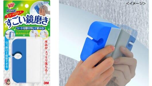クリーナーなのにキズが付かない! 浴室の鏡に特化した掃除用具が登場!