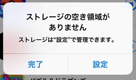 ↑ストレージがいっぱいだとアプリの更新もできません