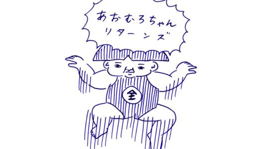 連載漫画「あおむろちゃん リターンズ」Vol.02「初めてのアー写」