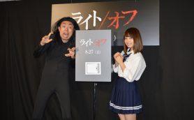 日本一可愛い女子高生・永井理子、アンガ田中にガチびびり