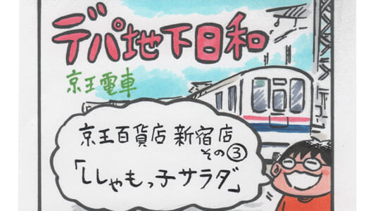 連載マンガ「デパ地下日和」3店目「京王百貨店 新宿店 その3」