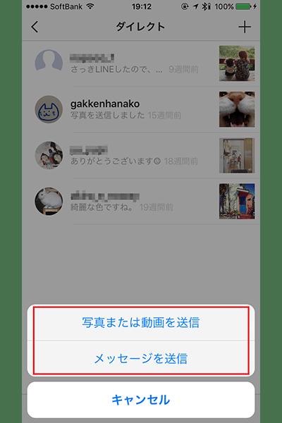 ↑「写真または動画を送信」もしくは「メッセージを送信」をタップ。ここでは前者をタップした