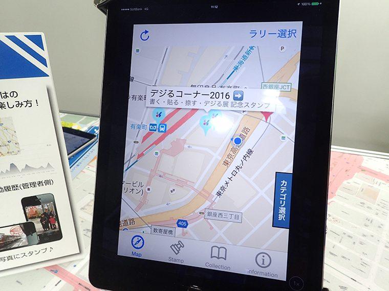↑地図上のポイントは主催者側で自由に設定できる