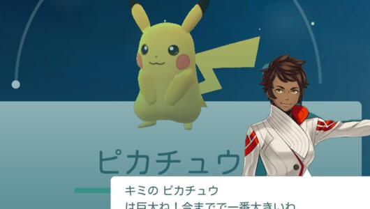 【ポケモンGO】アップデートで「ポケモンの強さを評価してくれる機能」が追加