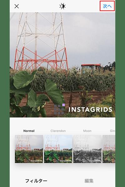 ↑Instagramの投稿画面が表示される。加工を終えたら「次へ」をタップし、写真を投稿する。写真に挿入されるアプリ名のロゴを消すには、有料版(360円)の購入が必要