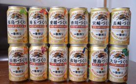 【一番搾りで四国巡礼】47都道府県シリーズ第3弾が登場! 県民性の違いを実感できる限定醸造を試してみた