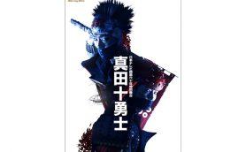 中村勘九郎×松坂桃李の大ヒット舞台「真田十勇士」(2014年版)BD&DVD 9・21発売