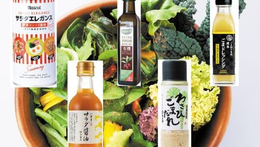野菜がモリモリ食べられる! しっかり味でヘルシーなサラダ用調味料5選