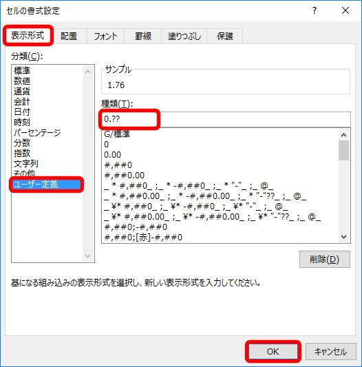 ↑ 「表示形式」タブで「ユーザー定義」を選択し、「種類」欄に「0.??」を入力し「OK」ボタンをクリックします