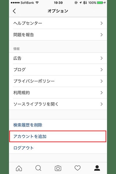 ↑「アカウントを追加」をタップし、次の画面で新たなアカウントでログインする