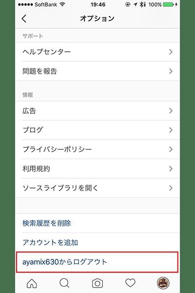 ↑追加したアカウントを非表示にするには、「オプション」画面で「~(アカウント名)からログアウト」をタップしよう