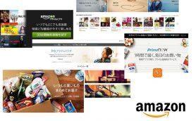 【○○放題サービス】やっぱりAmazonは単なるショッピングサイトじゃなかった!