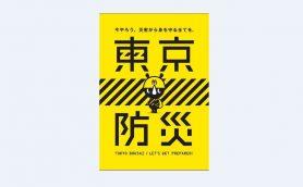 【明日は防災の日】「東京防災」がなぜ革新的だったか、改めて振り返る