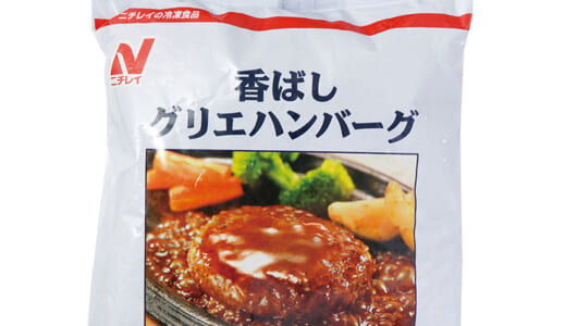 【コストコ】お弁当のおかずに最高! カンタン調理の「冷凍おかず」5選