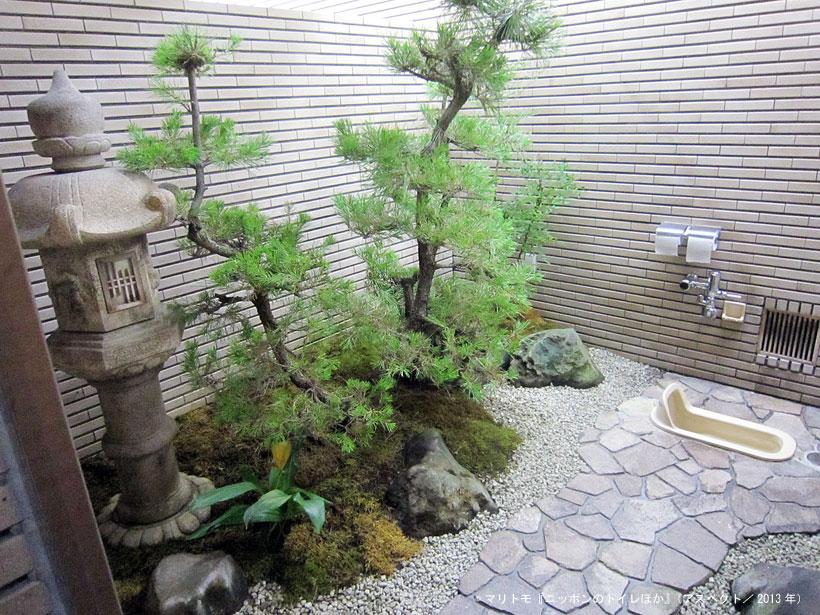 ↑「トイレに長居をしてもらいたい」というオーナーの思いから作られた庭園仕様のトイレ