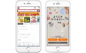 【いまさら聞けない】iPhoneでネット通販するならアプリを使ったほうが断然便利でお得!